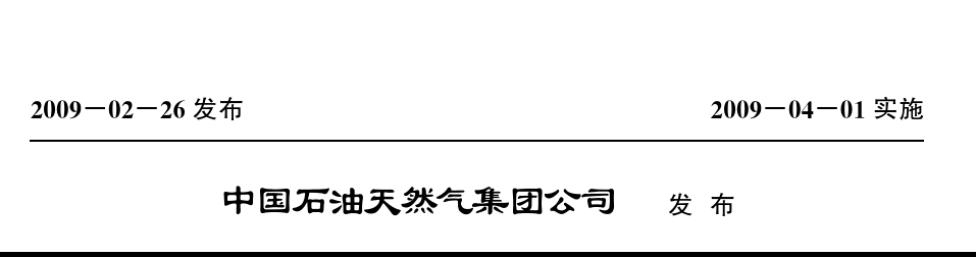Q-SY-1217-2009HSE作业指导书编写指南