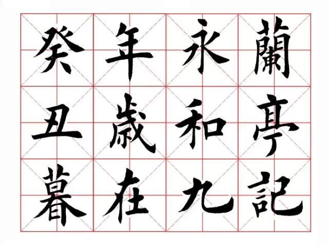 兰亭序书法作品欧体版字帖图片