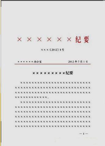 2013最新:党政机关公文格式