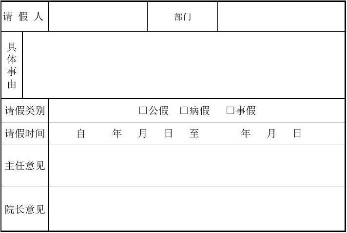 請假條表簡潔格式圖片