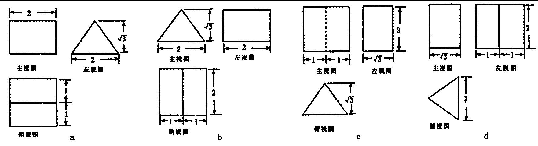 d 6,正视图为一个三角形的几何体可以是______     圆锥,三棱锥,四图片