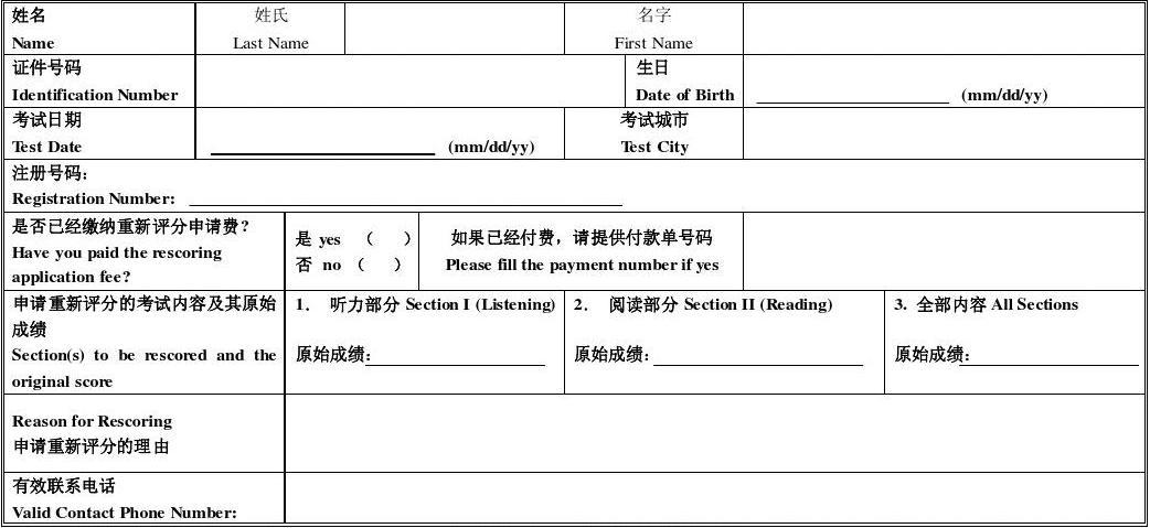 托业考试(TOEIC)重新评分申请表