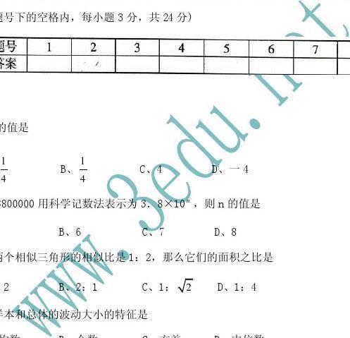 九年級數學下冊第二次月考檢測試題