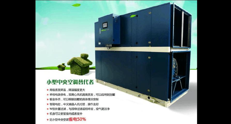 兢辉多级制冷型环保空调简介及技术参数