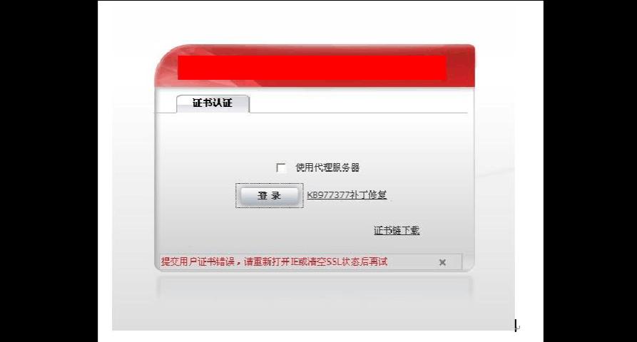 提交用户证书错误,请重新打开IE或清空SSL状态后再试问题处理方法