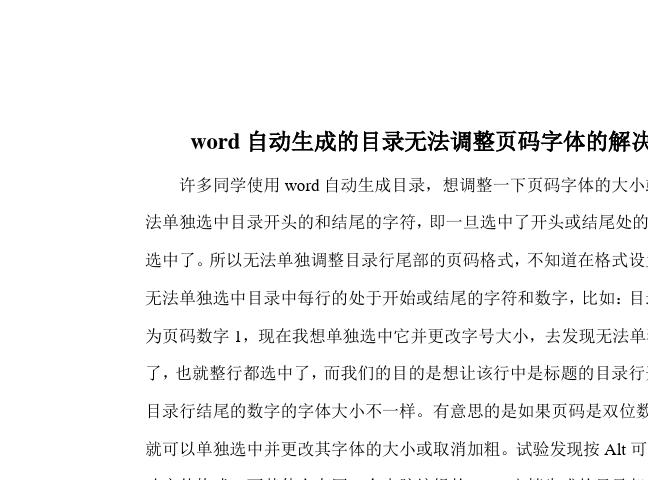 word自动生成的目录无法调整页码字体的解决