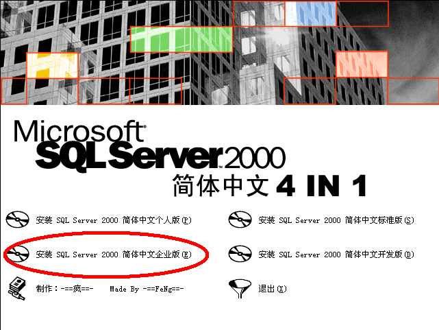 SQL Server 2000 企业版安装流程_word文档在