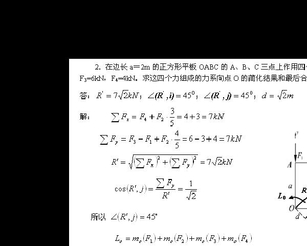 第10页 (共32页,当前第10页) 你可能喜欢 材料力学习题集 刘鸿文版图片