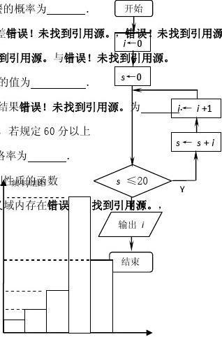 江苏省姜堰市高三数学国庆作业(1)