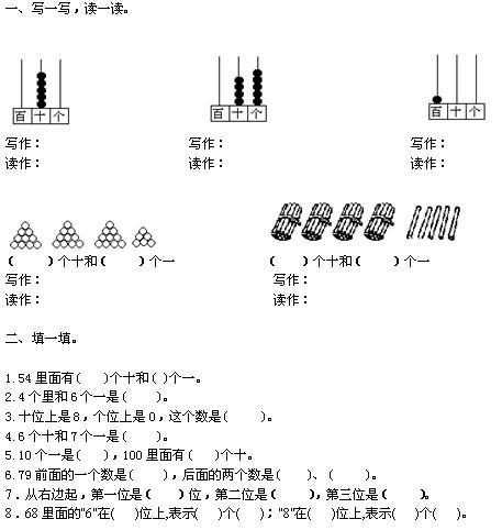 筱塘小学一年级下册数学每周一练