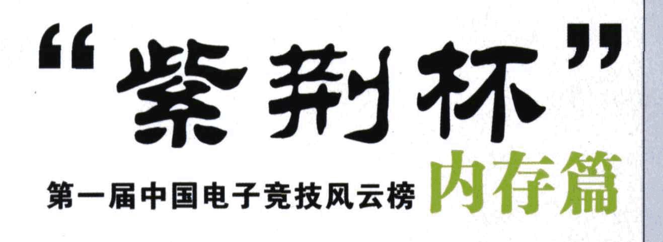 """""""紫荆杯""""第一届中国电子竞技风云榜内存篇"""