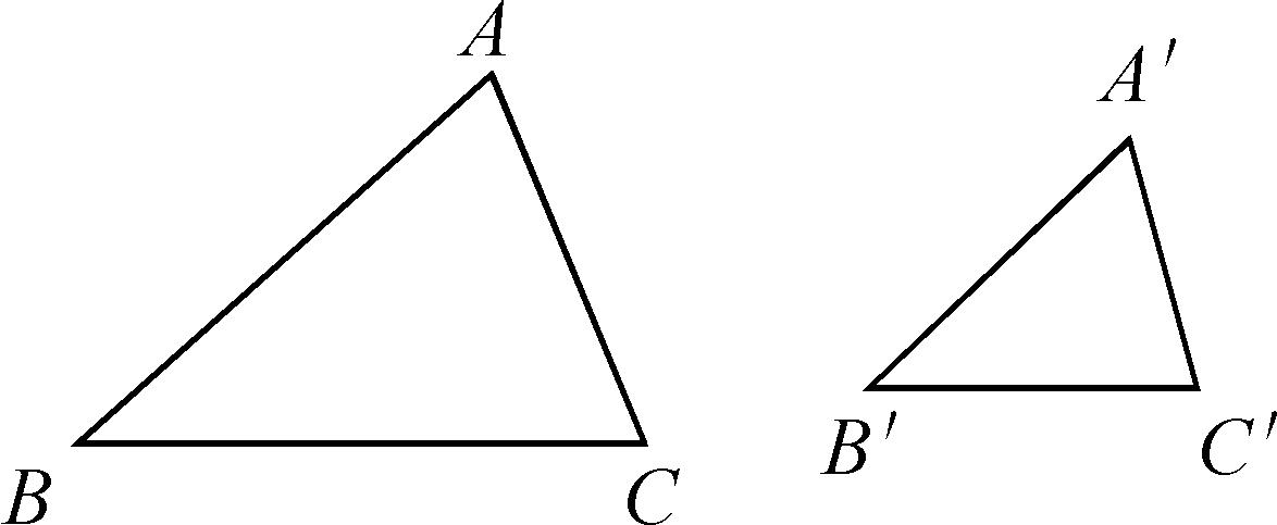 《相似三角形》教學設計1圖片