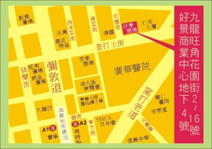 香港购物指南地图(高清A4打印版)