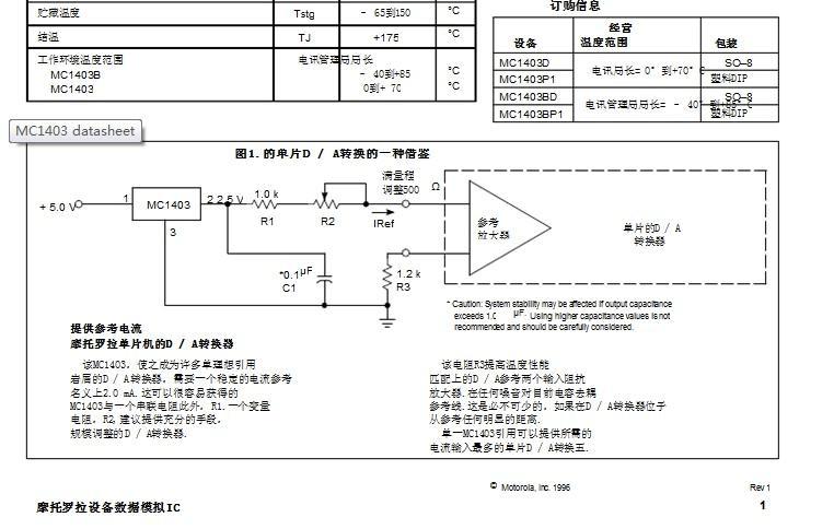 MC1403中文资料