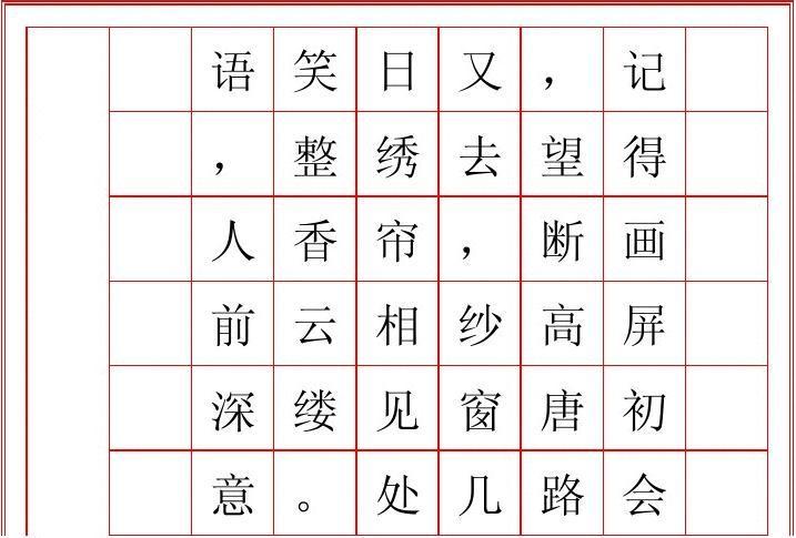 2015年5月江苏省书法等级考试硬笔书法(6—7级)样卷b卷答案图片
