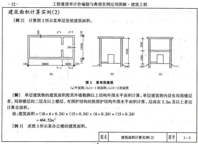 建筑面积计算实例