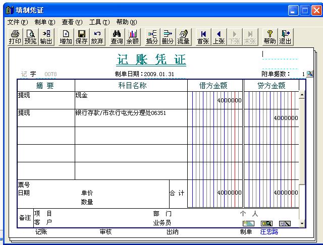 T6总账操作手册