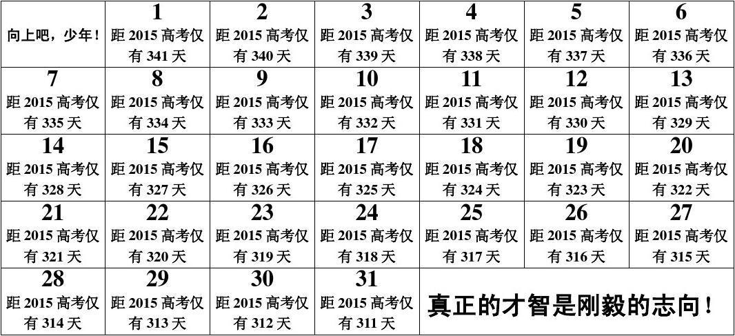 2015年高考倒计时日历