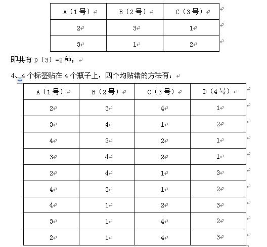 2014公务员考试行测排列组合之错位重排