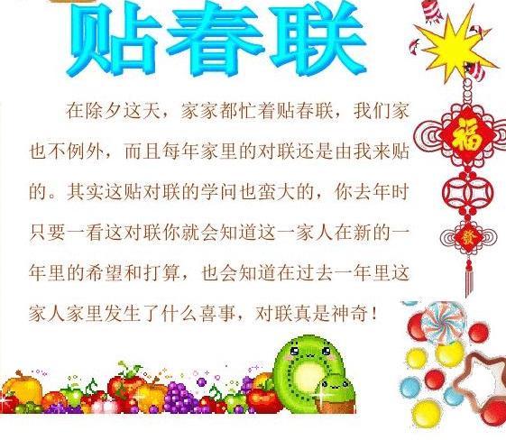 新春快乐新年春节电子小报欢度春节手抄报模板简报传统节日板报中国图片