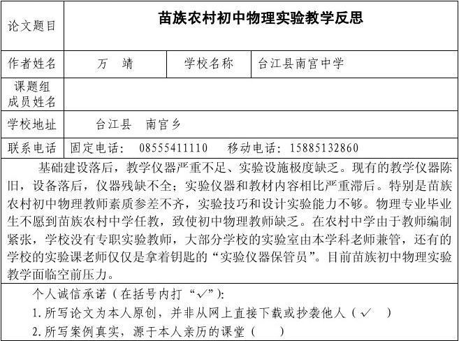 苗族农村初中物理实验教学反思--登记表2015