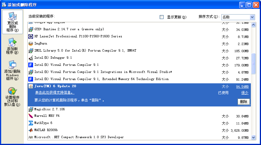 MPCCI 4.0.1 安装