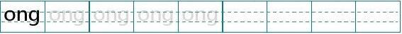 汉语拼音韵母描红模板(最新 A4直接打印)