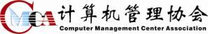 计算机管理协会成员调令单(例)
