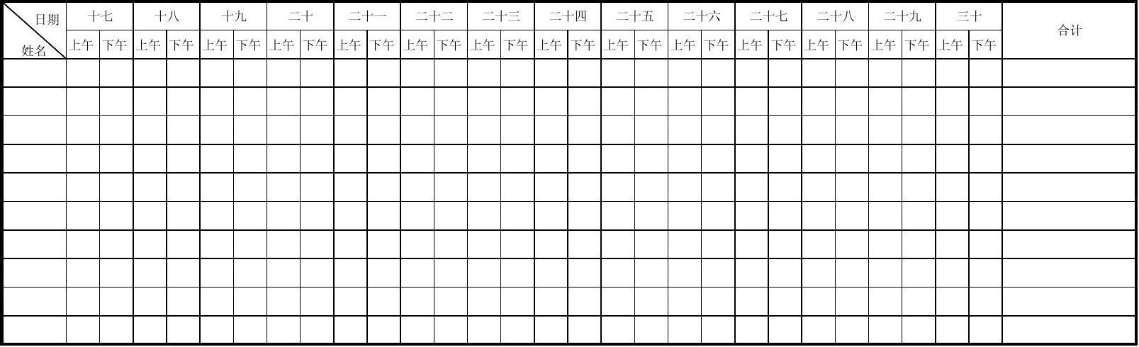 工地施工记工表