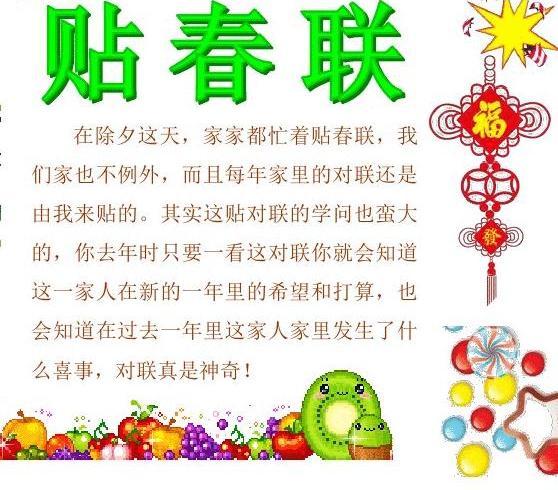 欢度春节1112a3新年春节电子小报成品,欢度春节手抄报