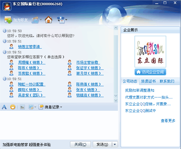 腾讯企业QQ产品介绍--戚婷婷.