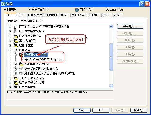 CAD途中样板的设置cad属性选中同一怎么图片