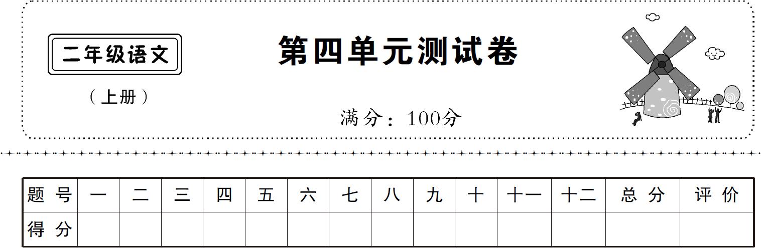 给下列多音字_(部编)新人教版二年级上册第4单元复习测试卷及答案_word文档在线 ...
