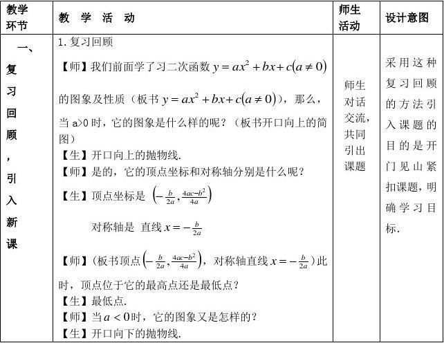 2016年秋季新版浙教版九年级上学期1.3、二次函数的性质教案4