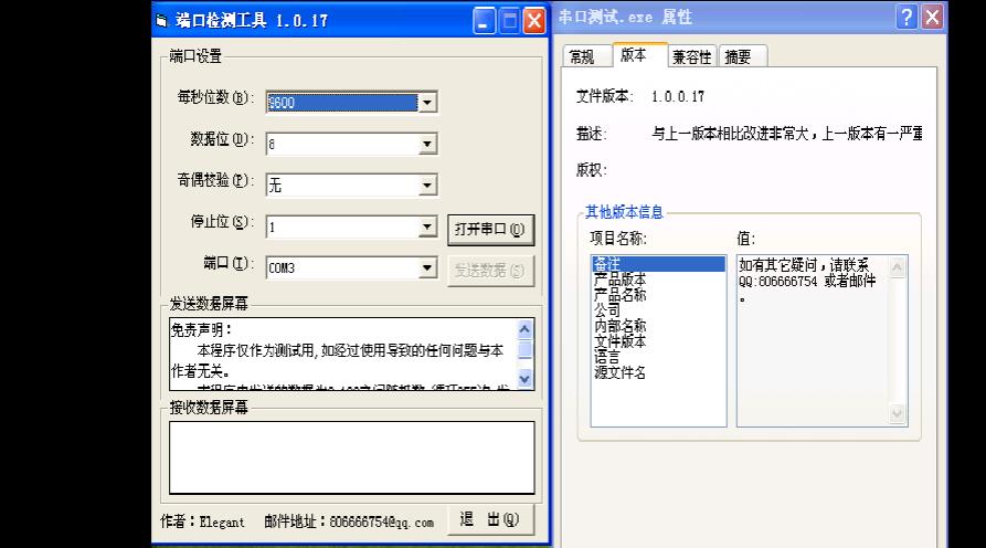 串口测试软件 vb代码_word文档在线阅读与下载_文档网