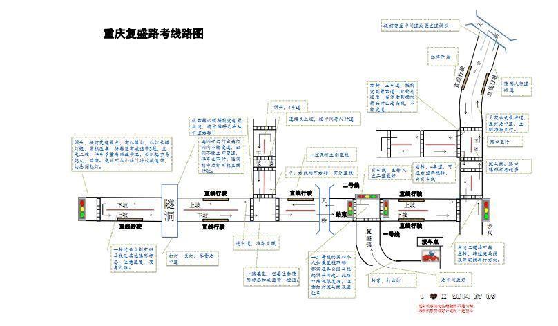 重庆机动车驾驶复盛考场路考指南