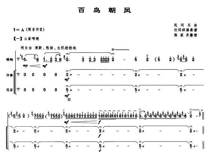 百鸟朝凤-唢呐简谱