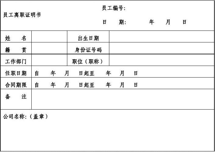 RD-YY-HR024-员工在职证明书