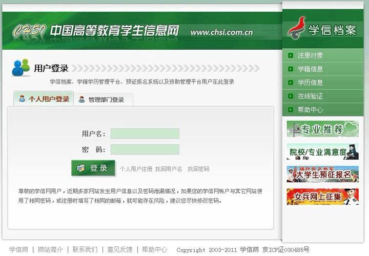 毕业生学历电子注册图像网上无学籍的操作说明