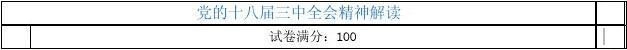 2014年广西公务员网络学习党的十八届三中全会精神解读试题有答案