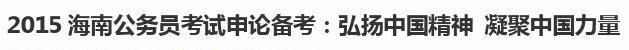 2015海南公务员考试申论备考:弘扬中国精神 凝聚中国力量