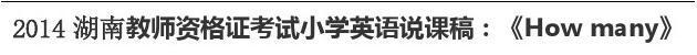2014湖南教师资格证考试小学英语说课稿:《How many》