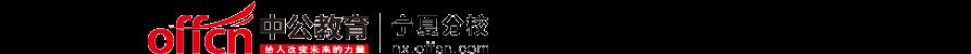 2016宁夏公务员考试备考指导:资料分析题之文字资料分析的解题方法与技巧