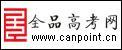 物理卷·福建省厦门双十中学08-09学年上学期高一期中考试(2008-11)