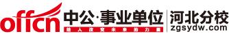 2014河北事業單位面試實戰演練(11.20)