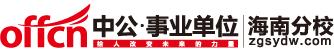 2014事业单位考试历年面试真题整理(一)