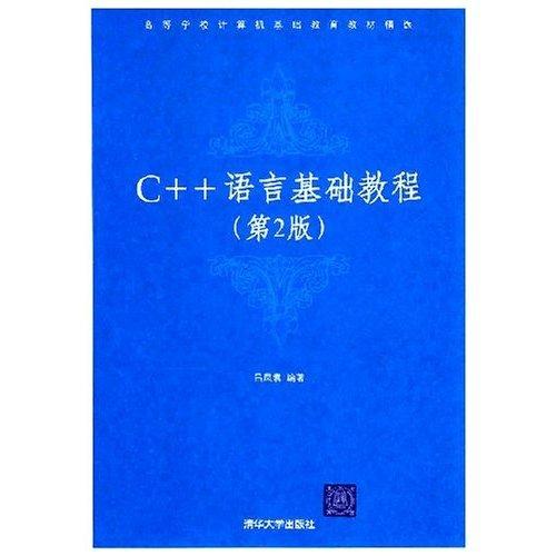 c++语言基础教程详细解析(吕凤翥著)
