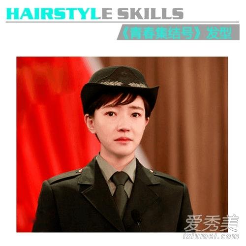 文档网 所有分类 青春集结号女主发型叫什么 齐耳短发最青春  女兵图片