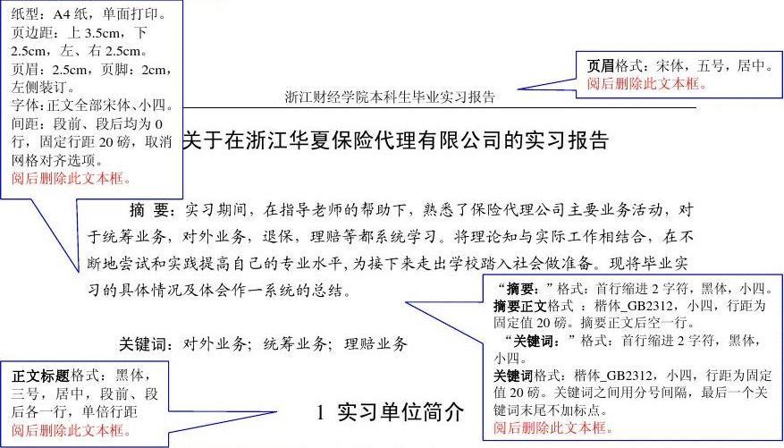 2.毕业实习报告正文规范及示例