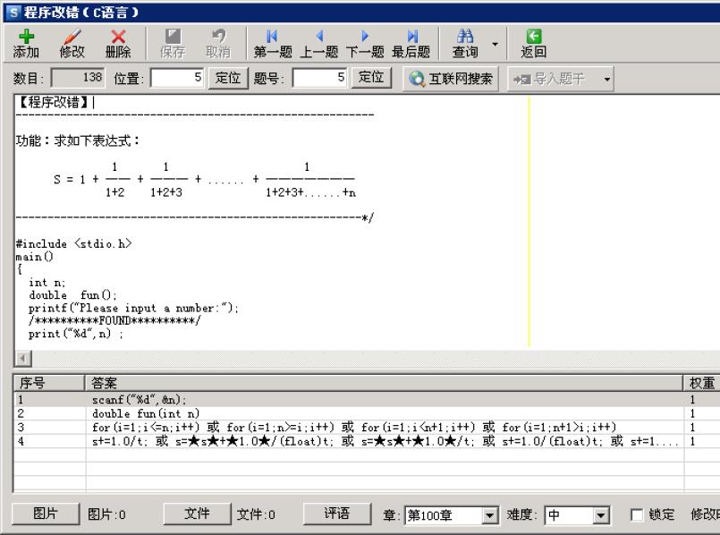 java程序设计试题_C语言期末考试复习资料-程序改错部分试题及答案_word文档在线 ...